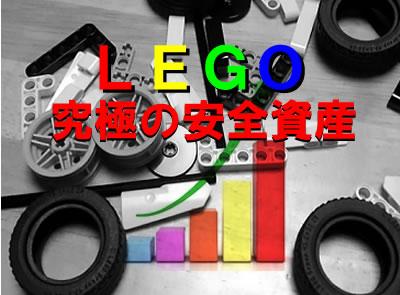LEGOは究極の安全資産